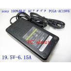 SONY現行液晶一体型PC対応ACアダプタ/VGP-AC19V45 19V 6.2A互換