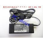 BSACA01TO19 75W 東芝ノートPC用100%純正AC 19V-3.95A / 3.42A / 4.74A対応可