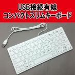 Windows 対応 USB接続 有線 コンパクトスリムキーボード ショートカットキー ホワイト