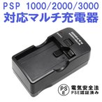 PSP 1000 2000 3000 バッテリーチャージャー マルチ充電器