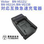 送料無料 Victor BN-VG121/BN-VG114/BN-VG138対応互換急速充電器 BN-VG107/BN-VG108/BN-VG109/BN-VG119/BN-VG121/BN-VG129/BN-VG138/BN-VG114等対応