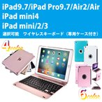 ipad キーボード ケース iPad 9.7(2018/2017)/iPad Pro9.7/Air/Air2/iPad mini1/2/3/4 Bluetooth ブルートゥース PCカバー 送料無料