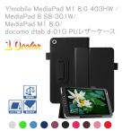 送料無料 docomo dtab d-01G/Huawei MediaPad M1 8.0/8 S8-301W 選択可能スタンド機能付ケース二つ折