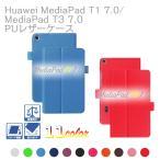 送料無料 Huawei MediaPad T1 7.0 LTE用/MediaPad T3 7.0用選択可能 スタンド機能付き専用ケース 二つ折 カバー 薄型 軽量型 高品質PUレザー