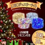 送料無料 USB給電式 イルミネーションライト 100球LED 全長10M LEDジュエリーライト 屋外 ガーデンライト クリスマス 祭り 8パターン点灯モード切替 IP65防水