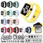 アップルウォッチ Apple Watch バンド ケース セット series SE 6 / 5 / 4 / 3 / 2 / 1 保護ケース アイウォッチ ガラスフィルム シリコンバンド