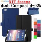 ドコモ ディータブ コンパクト Docomo dtab Compact d-02k/d-01J / dtab d-02H 選択可 タブレット ケース カバー 保護 スタンド機能 PUレザー