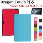 送料無料  Dragon Touch X10 10.6 インチ 専用ケース 三つ折 カバー 薄型 軽量型 スタンド機能 高品質PUレザーケース☆全10色
