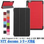 送料無料 NTT docomo dtab Compact d-01J / dtab d-02H専用選択可能  スタンド機能付き専用ケース 三つ折 カバー 全11色
