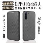 OPPO Reno 3A オッポ リノ 3A 手帳型 薄型 炭素繊維カバー 耐衝撃 強力マグネット カード収納 落下防止リング付き 全面保護 かっこいい おしゃれ カーボン