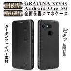 au GRATINA(グラティーナ)KYV48/Android One S6 手帳型 薄型 炭素繊維カバー 耐衝撃 強力マグネット カード収納 落下防止リング付 全面保護