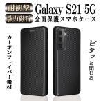 ギャラクシー s21 手帳型ケース Galaxy S21 5G SC-51B SCG09 薄型 カーボンファイバー 炭素繊維カバー TPU 財布型 マグネット カード収納 落下防止 ホルダ