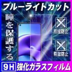 レドミ ノート 9T Redmi Note 9T 5G ブルーライトカット 液晶保護フィルム ガラスフィルム 耐指紋 撥油性 硬度 9H 0.3mmガラス 2.5D ラウンドエッジ