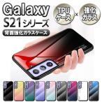 ギャラクシー Galaxy S21 5G SC-51B SCG09 S21シリーズ ガラスケース スマホ 背面ガラス TPUケース グラデーション調  耐衝撃 強化ガラス 背面保護 かっこいい