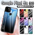 グーグルピクセル5a ケース 背面ガラス TPUケース Google Pixel 5a 5G グラデーション調  耐衝撃 強化ガラス 背面保護 かっこいい おしゃれ グラデーション柄