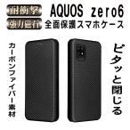 アクオス ゼロ6 SHG04手帳型ケース 薄型 カーボンファイバー AQUOS zero6 炭素繊維 TPU 保護バンパー 財布型 マグネット式 カード収納 落下防止