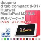 送料無料 docomo dtab Compact d-01J/MediaPad M3 8.4 タブレット専用保護カバー 専用三つ折スマートクリアカバー☆超薄軽量型 スタンド機能☆全13色