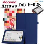 docomo arrows Tab F-02K マグネット開閉式 二つ折カバー スタンド機能付き