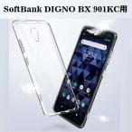 送料無料 DIGNO BX 901KC 専用ソフトケース TPU保護ケース・カバー 耐衝撃