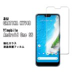au GRATINA(グラティーナ)KYV48/Android One S6 専用強化ガラス 液晶保護フィルム 耐指紋 撥油性 表面硬度9H