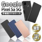 グーグルピクセル5a 5G ケース 手帳型ケース カバー Google Pixel 5a 5G マグネット 定期入れ ポケット シンプル スマホケース
