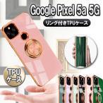 Google Pixel 5a 5G ソフトケースリング TPU保護ケース・カバー  ケースリングスタンド耐衝撃 スタンド機能付き 360回転