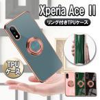 エクスペリアエース2  ソフトケースリング TPU保護ケース カバー Xperia Ace II SO-41B ケースリング スタンド耐衝撃 スタンド機能付き 360回転