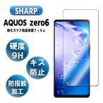 アクオス ゼロ6 ガラスフィルム 液晶保護フィルム AQUOS ZERO6 SHG04 5G 耐指紋 撥油性 表面硬度 9H 業界最薄0.3mmのガラスを採用 2.5D ラウンドエッジ加工