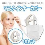 送料無料 マスク インナーカバー スペーサー フレーム 5枚セット 化粧崩れ防止 マスク用 マスク補助グッズ 立体 水洗い 洗える 涼しい フリーサイズ 男女兼用
