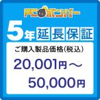 ピーシーボンバー [MALL]PCボンバー 延長保証5年 ご購入製品価格(税込)20001円-50000円