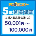 ピーシーボンバー [MALL]PCボンバー 延長保証5年 ご購入製品価格(税込)50001円-100000円