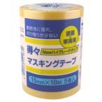 ハンディ・クラウン [取寄7]得々マスキングテープ黄 15mm [4905533141670]
