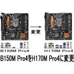 M/B:H170M Pro4に変更【B150M Pro4→H170M Pro4】