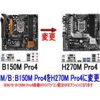 M/B:H270M Pro4に変更【B150M Pro4→H270M Pro4】