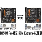 M/B:Z170M Extreme4に変更【B150M Pro4 → Z170M Extreme4】