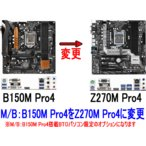 M/B:Z270M Pro4に変更【B150M Pro4→Z270M Pro4】