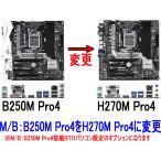 M/B:H270M Pro4に変更【B250M Pro4→H270M Pro4】