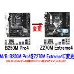 M/B:Z270M Extreme4に変更【B250M Pro4→Z270M Extreme4】