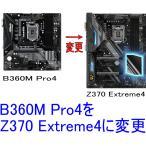 Z370 Extreme4に変更【B360M Pro4→Z370 Extreme4】