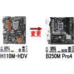 M/B:B250M Pro4に変更【H110M-HDV→B250M Pro4】