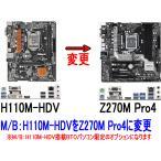 M/B:Z270M Pro4に変更【H110M-HDV→Z270M Pro4】