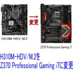 Fatal1ty Z370 Professional Gaming i7に変更【H310M-HDV/M.2→Fatal1ty Z370 Professional Gaming i7】