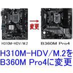 B360M Pro4に変更【H310M-HDV/M.2→B360M Pro4】