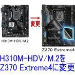 Z370 Extreme4に変更【H310M-HDV/M.2→Z370 Extreme4】