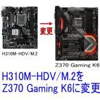 Fatal1ty Z370 Gaming K6に変更【H310M-HDV/M.2→Fatal1ty Z370 Gaming K6】