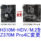 Z370M Pro4に変更【H310M-HDV/M.2→Z370M Pro4】