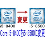 Core i5-8500に変更【Core i5-8400→Core i5-8