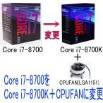 Core i7-8700K���ѹ���Core i7-8700��Core i7-8700K��
