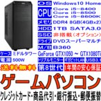 ゲームパソコン 第8世代 i5-8400 i5-8600K NVIDIA GeForce GTX1050  GTX1060 GTX1070 GTX1080 Windows10 メモリ:8GB HDD:1TB ゲーミングPC