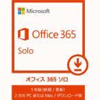 マイクロソフト Microsoft Office 365 Solo (ダウンロード) [Windows&Macソフト ダウンロード版]